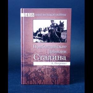 Петренко Андрей  - Прибалтийские дивизии Сталина