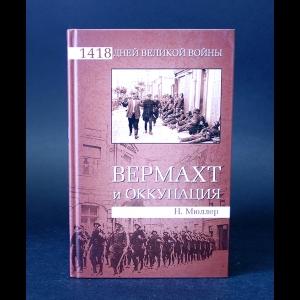 Мюллер Норберт - Вермахт и оккупация