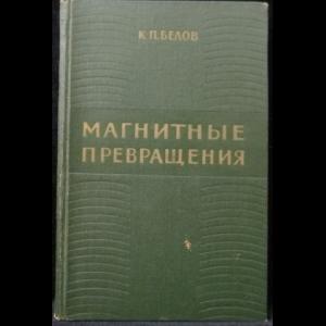 Белов К.П. - Магнитные превращения