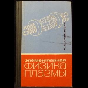 Арцимович Л. А. - Элементарная физика плазмы