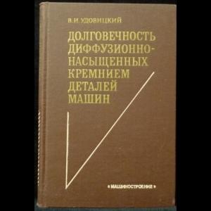 Удовицкий В.И. - Долговечность диффузионно-насыщенных кремнием деталей машин