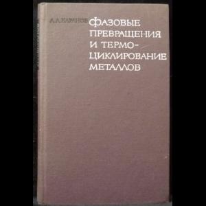 Баранов А.А. - Фазовые превращения и термоциклирование металлов