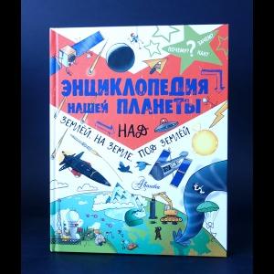 Чемберс Кэтрин  - Энциклопедия нашей планеты. Над землей. На земле. Под землей