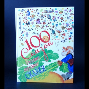 Авторский коллектив - 100 сказок. Русские народные сказки