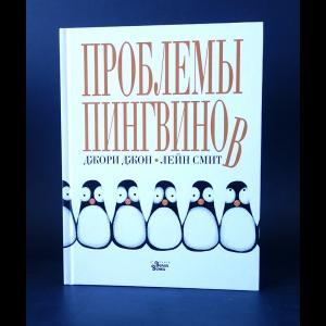 Джон Джори, Смит Лейн - Проблемы пингвинов