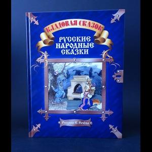 Авторский коллектив - Кладовая сказок. Русские народные сказки