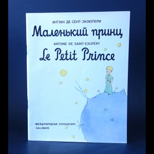 Антуан де Сент-Экзюпери - Маленький принц. Le Petit Prince
