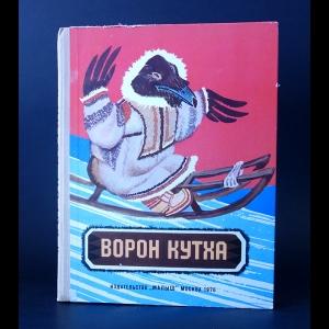 Авторский коллектив - Ворон Кутха. Сказки народов Севера