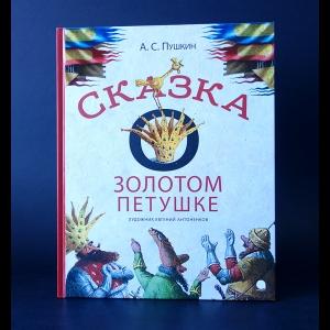 Пушкин А.С. - Сказка о Золотом петушке