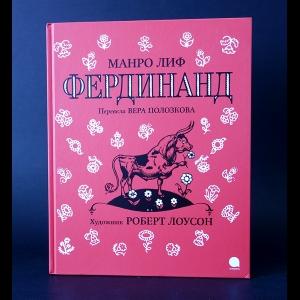 Лиф Манро - Фердинанд