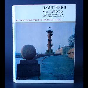 Авторский коллектив - Русское искусство XIX - начала XX века
