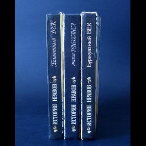 Фукс Эдуард - Иллюстрированная история нравов (комплект из 3 книг)