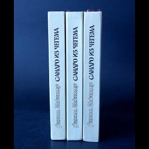 Искандер Фазиль - Сандро из Чегема (комплект из 3 книг)