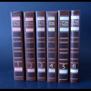 Грин Грэм - Грэм Грин Собрание сочинений в 6 томах (комплект из 6 книг)