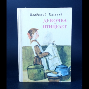 Киселев Владимир - Девочка и птицелет