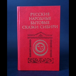 Авторский коллектив - Русские народные бытовые сказки Сибири