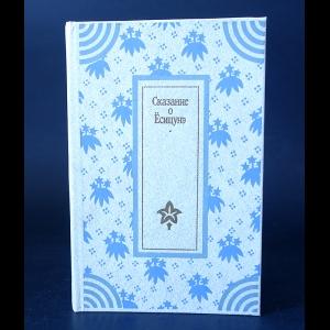 Авторский коллектив - Сказание о Ёсицунэ