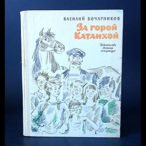 Бочарников Василий  - За горой Катаихой