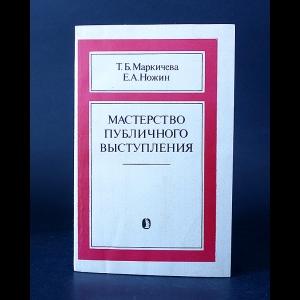 Маркичева Т.Б., Ножин Е.А. - Мастерство публичного выступления