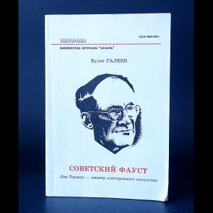Галеев Булат - Советский Фауст (Лев Термен - пионер электронного искусства)