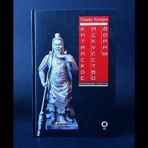 Клири Томас - Китайское искусство войны. Постижение стратегии