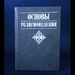 Авторский коллектив - Основы религиоведения