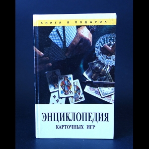 Авторский коллектив - Энциклопедия карточных игр