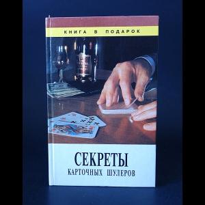 Романов Владимир - Секреты карточных шулеров