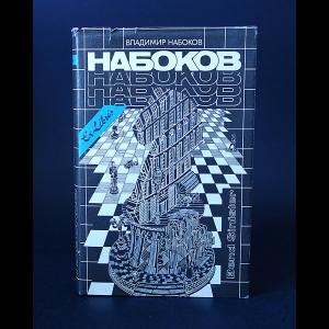 Набоков Владимир - Bend Sinister