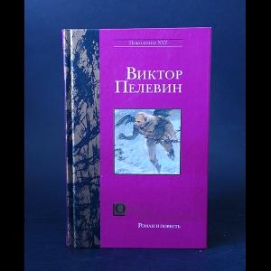 Пелевин Виктор - Омон Ра. Желтая стрела