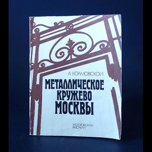 Колмовской А. - Металлическое кружево Москвы