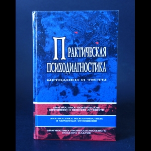 Авторский коллектив - Практическая психодиагностика. Методики и тесты