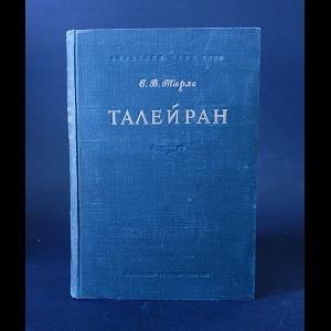 Тарле Е.В. - Талейран