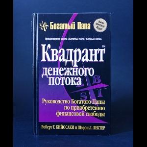 Кийосаки Роберт Т., Лектер Шэрон Л. - Квадрант денежного потока