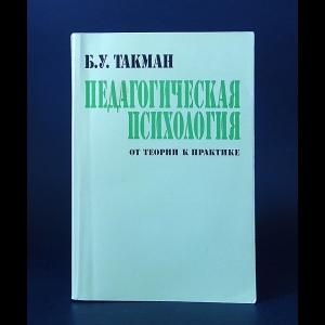 Такман Б.У. - Педагогическая психология. От теории к практике