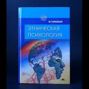 Крысько В.Г. - Этническая психология