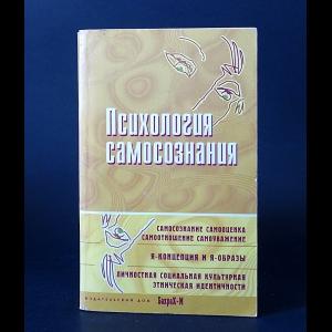 Авторский коллектив - Психология самосознания