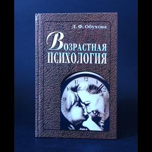 Обухова Л. - Возрастная психология