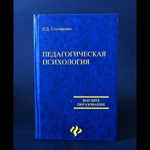 Столяренко Л.Д. - Педагогическая психология