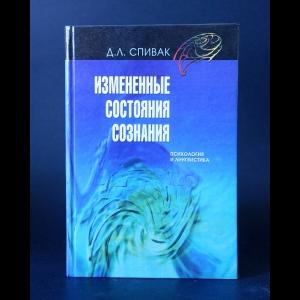 Спивак Д.Л. - Измененные состояния сознания: психология и лингвистика