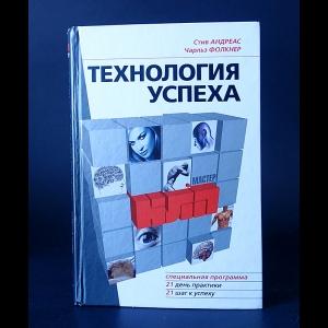 Андреас Стив, Фолкнер Чарльз - Технология успеха