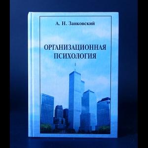 Занковский Анатолий  - Организационная психология