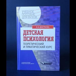 Шаграева О.А. - Детская психология. Теоретически и практический курс