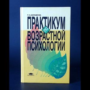 Абрамова Г.С. - Практикум по возрастной психологии