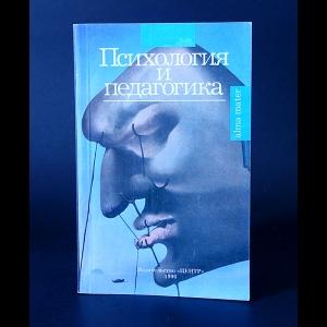 Авторский коллектив - Психология и педагогика
