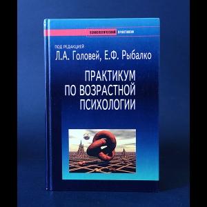 Авторский коллектив - Практикум по возрастной психологии. Под редакцией Л.А. Головей, Е.Ф. Рыбалко