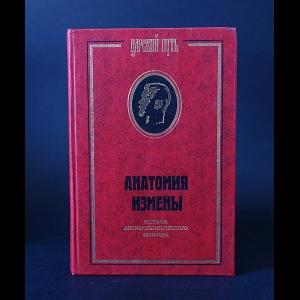 Кобылин Виктор  - Анатомия измены. Истоки антимонархического заговора