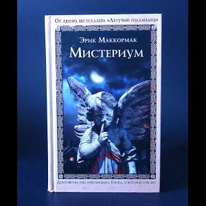 Маккормак Эрик - Мистериум