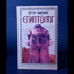 Филлипс Артур  - Египтолог