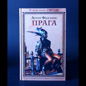 Филлипс Артур  - Прага